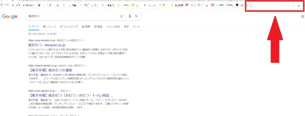 ctrl+Fで出る検索窓