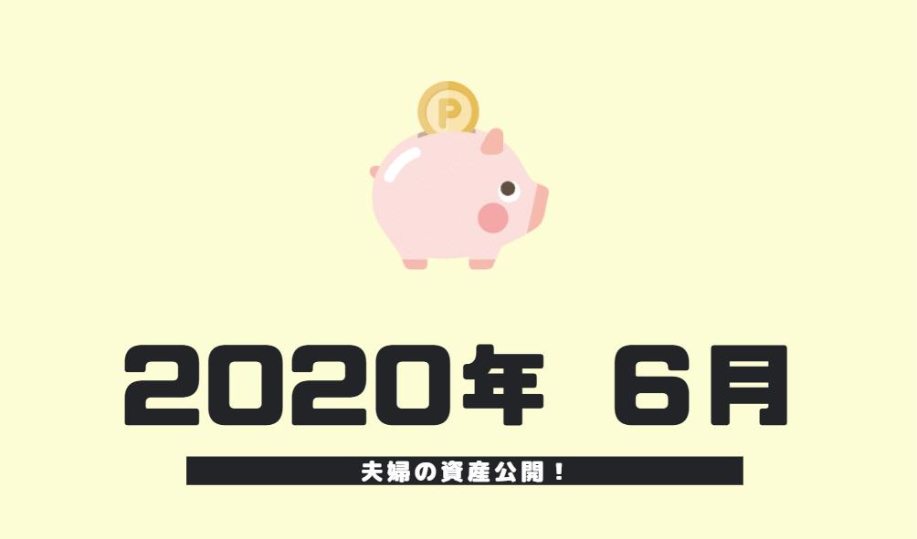 2020年6月の投資成果報告記事のサムネイル