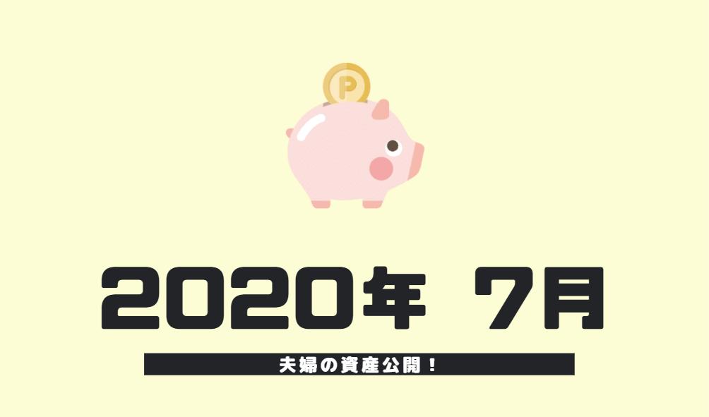 2020年7月の投資成果報告記事のサムネイル