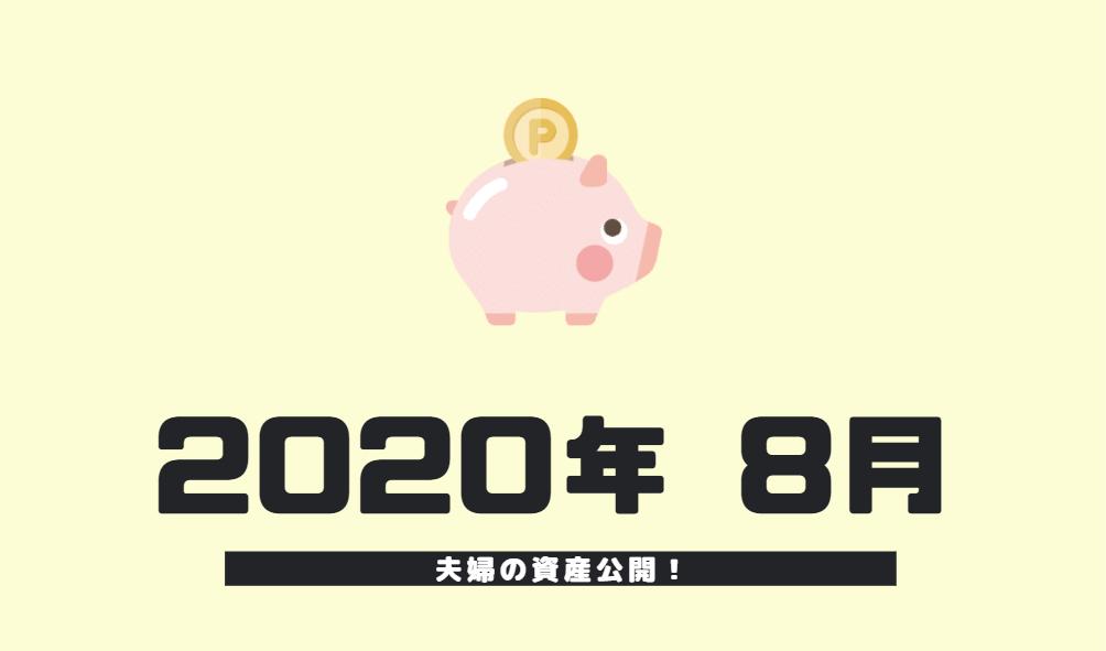 2020年8月の投資成果報告記事のサムネイル
