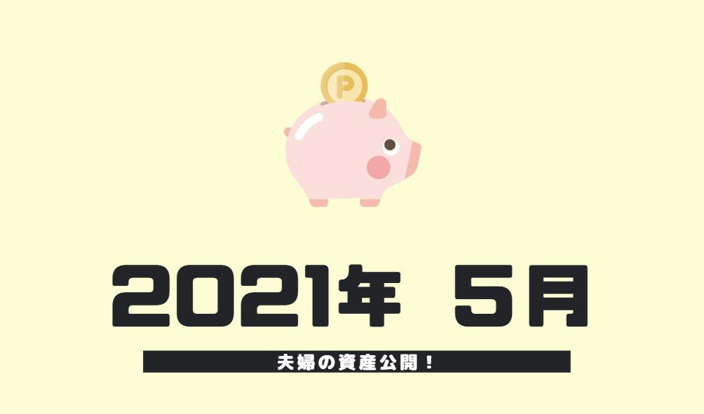 2021年5月の投資成果報告記事のサムネイル