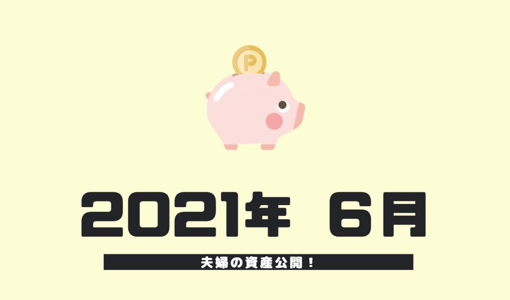 2021年6月の投資成果報告記事のサムネイル