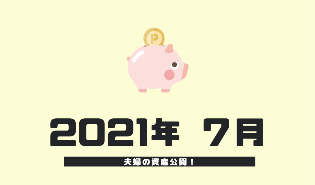 2021年7月の投資成果報告記事のサムネイル