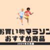 お買い物マラソンのおすすめ商品紹介記事のサムネイル