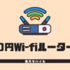 楽天のWifiルーター0円キャンペーン記事のサムネイル